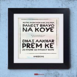 Dhai-Aakhar-Prem-Ke|Kabir-Dohe-Poster|Artykite