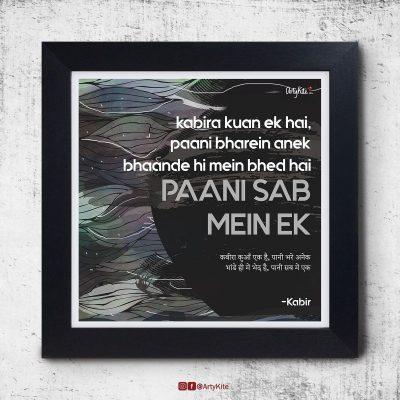Paani-Sab-Mein-Ek|Kabir-Dohe-Poster|Artykite
