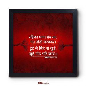 Dhaga-Prem-Ka|Literary-Posters|Artykite