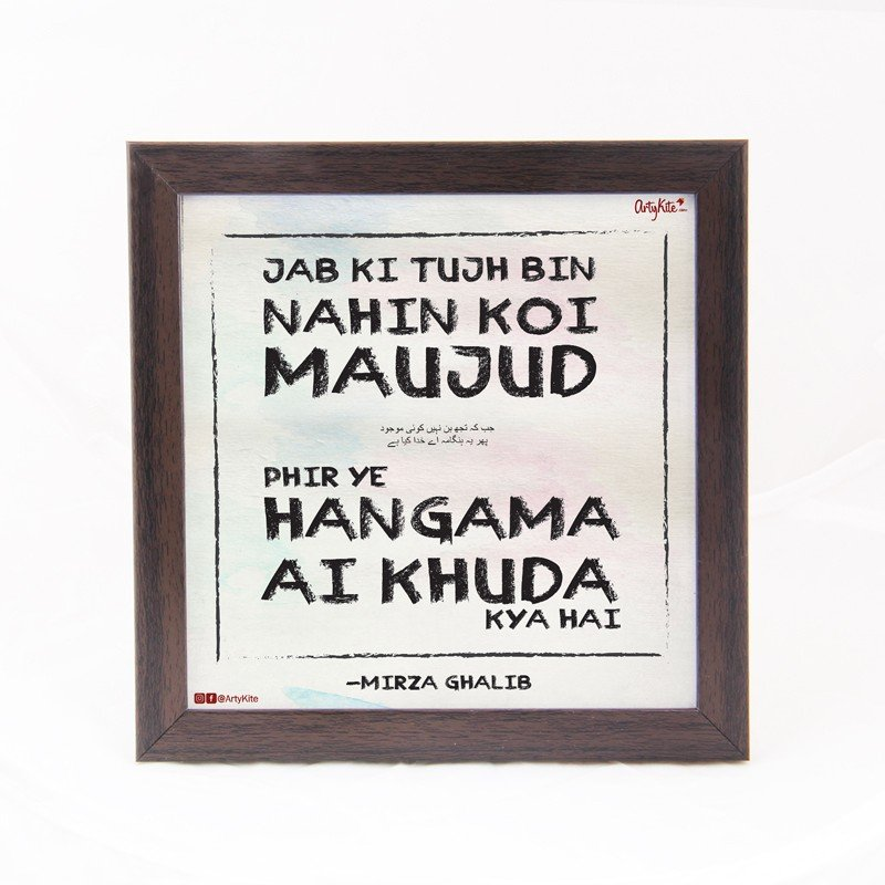 Mirza Ghalib | Gifts for Book lovers | Artykite