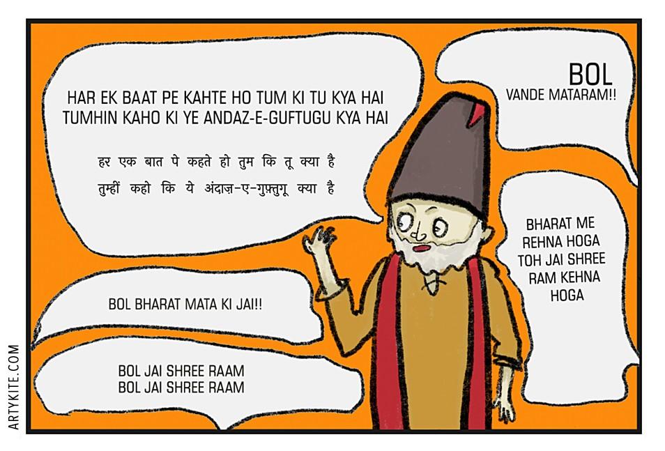 Ghalib comic 1