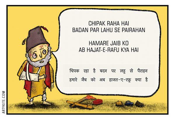 Ghalib comic 2
