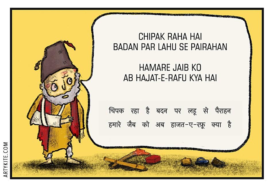 Har ek baat pe kehte ho tum ki Tu kya hai- Mirza Ghalib's absurd