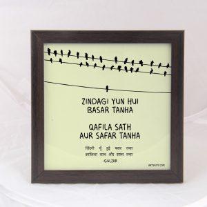 Qafila sath aur safar tanha: Gulzar