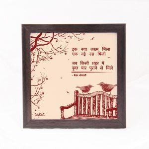 Kuch yaar puraane- Kaif Bhopali