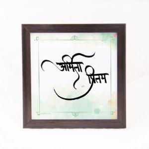 Hindi Calligraphy name
