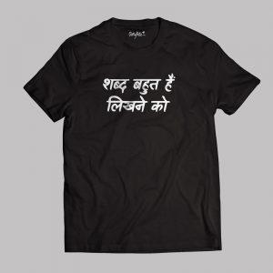 Shabd bahut hain Tshirt