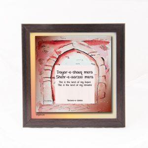 Taran-e-Jamia Art Frame